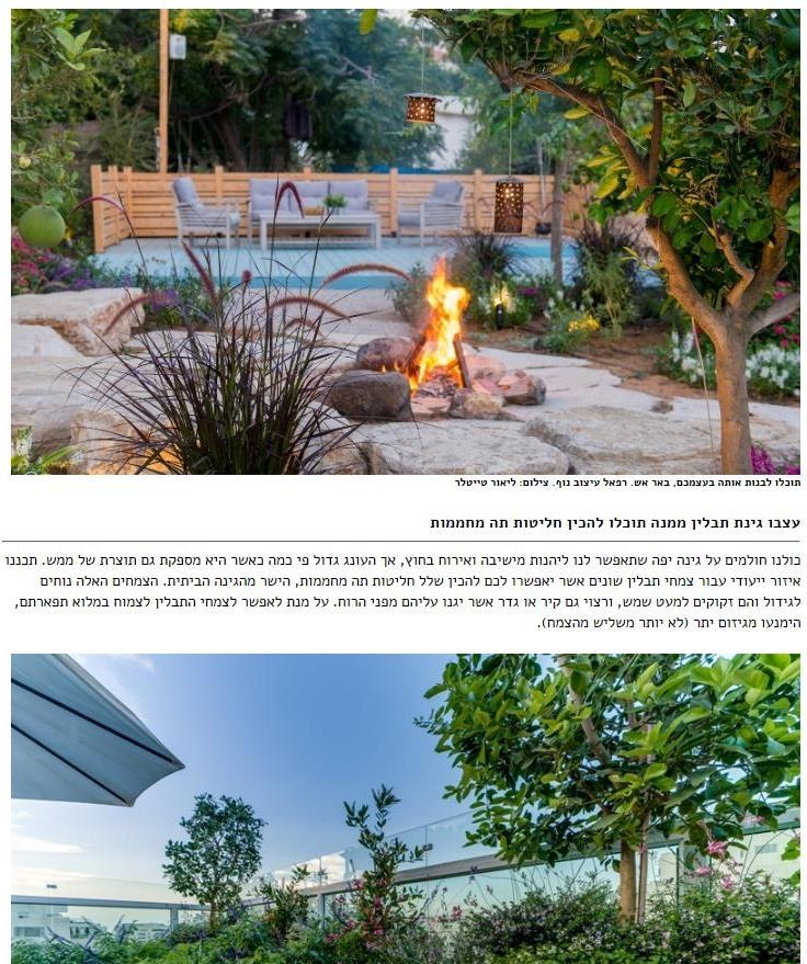 עיצוב גינות, עיצוב גינות לחורף, טיפול בגינה, אדריכלות נוף, גינות מעוצבות, גינה מעוצבת